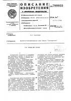 Патент 799935 Стенд для сборки