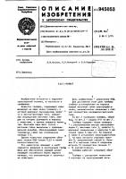 Патент 945053 Грейфер