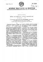 Патент 27228 Прибор для графического решения выражений вида s f(x) ф(x) …dx