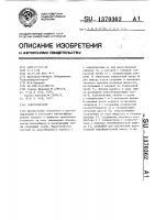 Патент 1370362 Парогенератор
