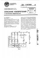 Патент 1167050 Устройство для централизованного электроснабжения пассажирского поезда