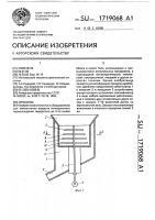 Патент 1719068 Дробилка