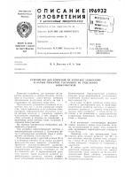 Патент 196932 Устройство для контроля на короткое замыкание