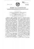 Патент 13568 Устройство для формования торфяных кирпичей и распределения их по полю стилки