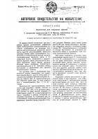 Патент 28376 Молотилка для кедровых орехов