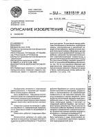 Патент 1831519 Очиститель волокнистого материала