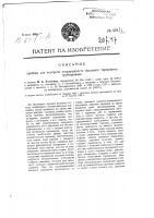 Патент 870 Прибор для контроля непрерывности поездного тормозного трубопровода