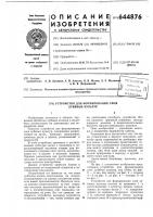 Патент 644876 Устройство для формирования слоя лубяных культур