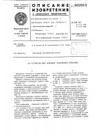 Патент 802010 Устройство для пачковой раскряжевкидревесины