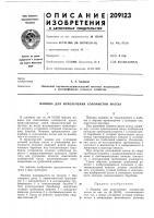 Патент 209123 Машина для измельчения соломистой массы