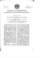 Патент 1385 Приспособление для захвата грузов с земли летящим самолетом