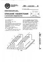 Патент 1121747 Зубцовый слой магнитопровода электрической машины