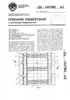 Патент 1437462 Водопропускное сооружение