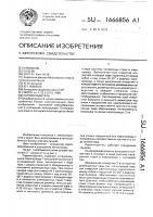 Патент 1666856 Пароохладитель