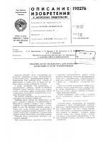 Патент 190276 Рабочий орган экскаватора для вскрылуложенных в