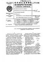 Патент 771146 Смазочно-охлаждающая жидкость для холодной прокатки стальных листов
