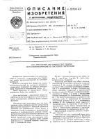 Патент 579122 Кондуктор для сборки под сварку металлоконструкций из листового матеоиала