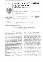 Патент 479260 Устройство для подавления узкополосных активных помех