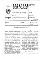 Патент ссср  250675