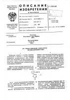 Патент 510149 Способ получения азокрасителяоксодиазолилового ряда
