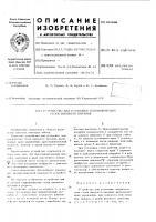 Патент 451849 Устройство для установки гидравлических стоек внешнего питания