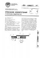 Патент 1269277 Электростатический громкоговоритель