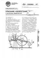 Патент 1382883 Устройство для формирования горстей из слоя лубяных культур