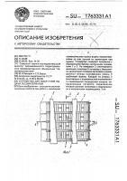 Патент 1763331 Устройство для поштучной выдачи лесоматериалов
