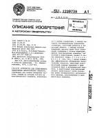 Патент 1239738 Устройство для селективного обнаружения биологических объектов