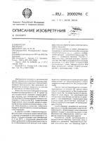 Патент 2000296 Способ получения хлорметилхлорсульфата