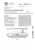Патент 1780137 Статор электрической машины