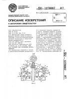 Патент 1270087 Конвейер для сортировки лесоматериалов