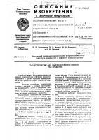 Патент 618230 Устройство для сборки и сварки стыков тел вращения