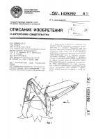 Патент 1428292 Устройство для разделки пней
