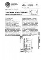 Патент 1375500 Устройство для считывания номера транспортного средства