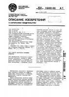 Патент 1640146 Способ производства торфяных брикетов
