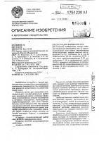 Патент 1751220 Состав для жирования кож