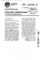 Патент 1167739 Приемник частотно-модулированного сигнала