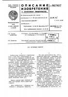 Патент 937857 Червячный редуктор