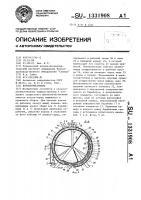 Патент 1331908 Ворохоочиститель
