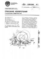 Патент 1291344 Устройство петрова для сборки и сварки кожухов центробежных вентиляторов