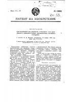 Патент 19692 Приспособление для удержания лопнувшего или разорванного приводного ремня динамо-машины вагонного освещения