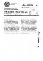 Патент 1206042 Зажимное устройство