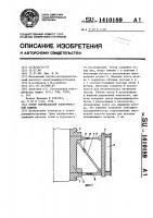 Патент 1410189 Ротор вертикальной электрической машины