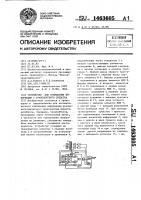Патент 1463605 Устройство для считывания информации с транспортного средства