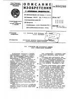 Патент 804280 Устройство для контактного подвода токак электродной проволоке