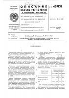 Патент 457137 Термопара