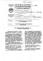 Патент 448364 Способ испытания листового материала на штампуемость