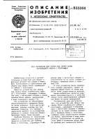 Патент 933344 Устройство для сборки под сварку балок корабельного набора с полотнищем