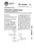 Патент 1416345 Устройство для регулирования скорости движения поезда